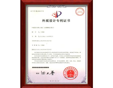 3|外观设计专利证书|一线丰旭